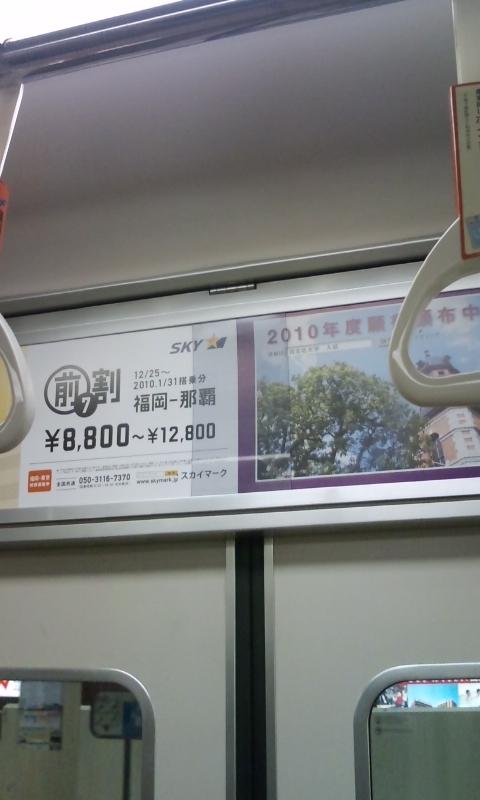 博多地下鉄にて