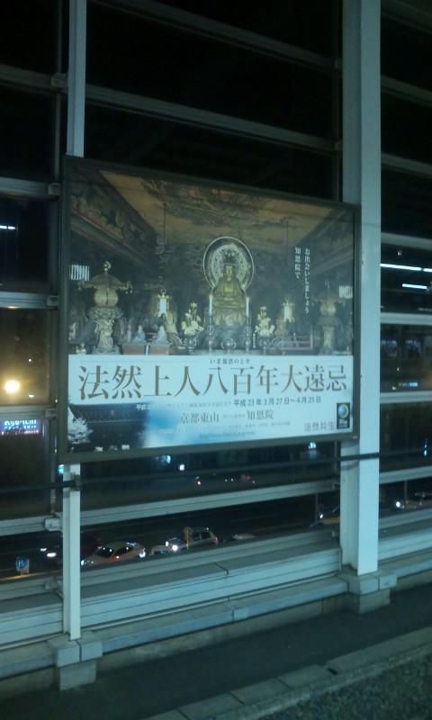 ああ京都駅